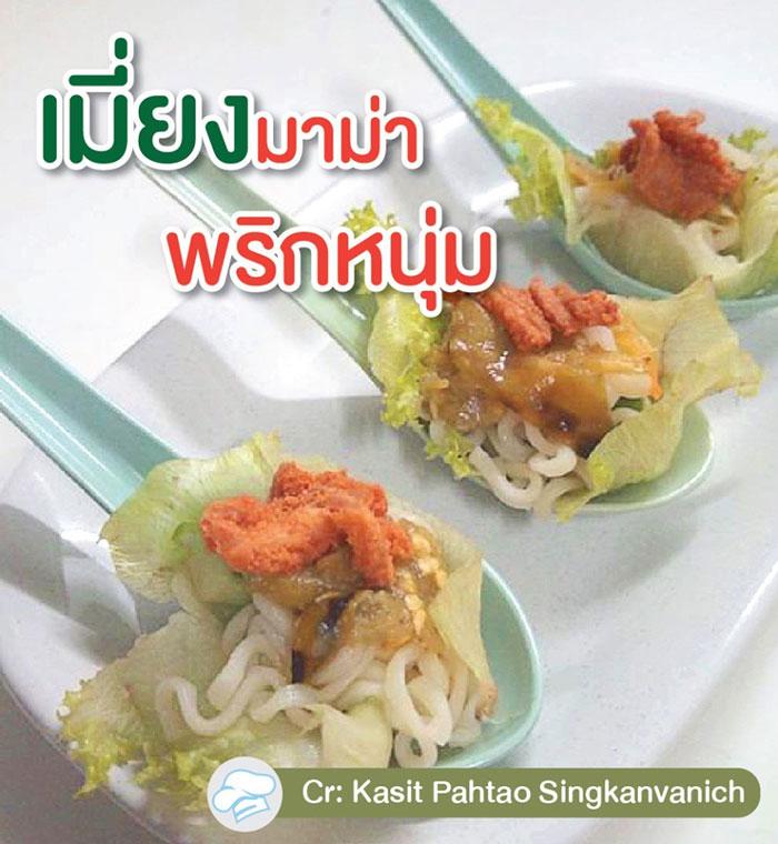 Mama-Food-1