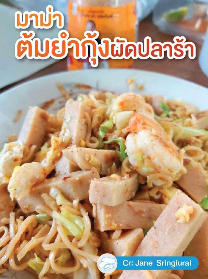 Mama-Food-14