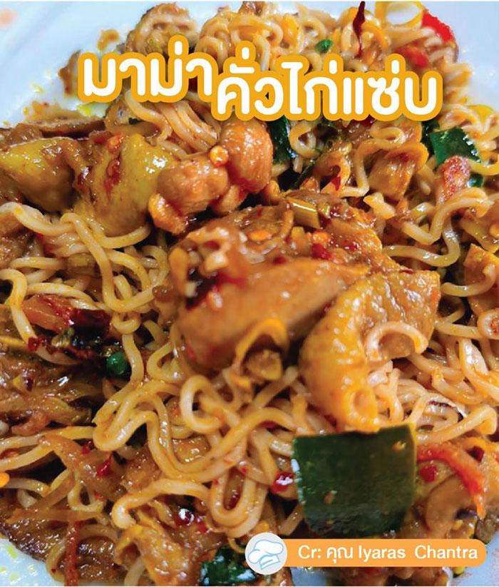 Mama-Food-6